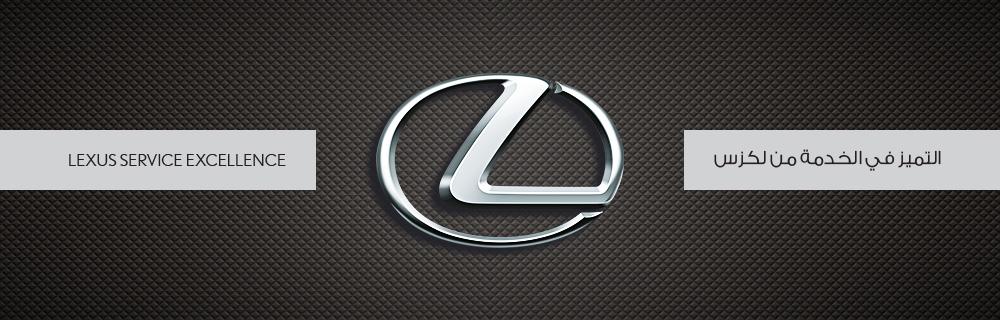LEXUS SERVICE EXCELLENCE | Lexus Bahrain